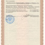 License to Operate Explosion-hazardous Production Facilities, Page 2