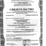 "Certificate of Admission to Plug Operations, issued by ""Alyans Stroitelei"", Page 1"
