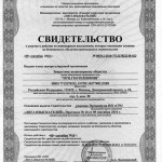 "Certificate, of Admission to Engineering Site Investigations, issued by ""Liga Izyskateley"", Page 1"