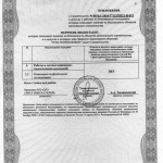 "Certificate, of Admission to Engineering Site Investigations, issued by ""Liga Izyskateley"", Page 2"
