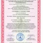 Compliance Certificate of Quality Management System GOST (national standard) R ISO 9001-2008 (ISO 9001:2008)