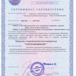 Compliance Certificate of Occupational Safety Management (SDSOT)
