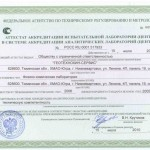 Accreditation Certificate of a Physics-chemical Laboratory, Nizhnevartovsk city