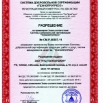"Permit for Use of the Conformity Mark of the Voluntary Certification System ""TECHNOPROGRESS"""