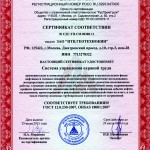 Compliance Certificate of Occupational Safety Management System GOST (national standard) 12.0.230-2007, OHSAS 18001:2007