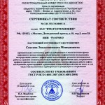 Certificate of Compliance with the System of Ecological Management GOST (national standard) R ISO 14001-2007 (ISO 14001:2004)
